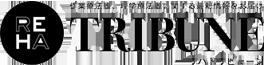 作業療法士、理学療法士に関する最新情報をお届け リハトリビューン