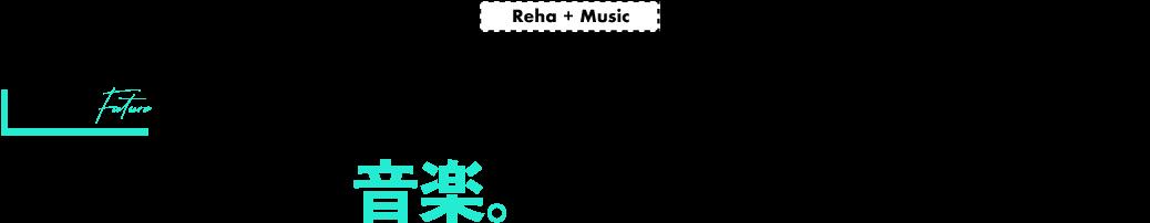 リハビリと、音楽