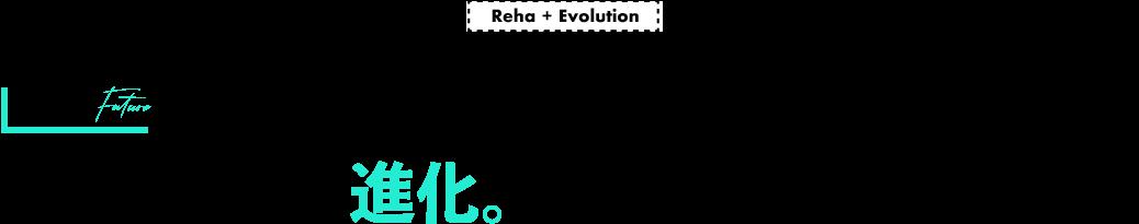 リハビリと、進化