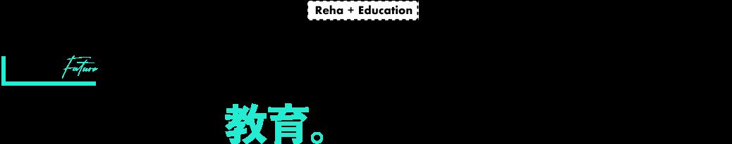 リハビリと、教育