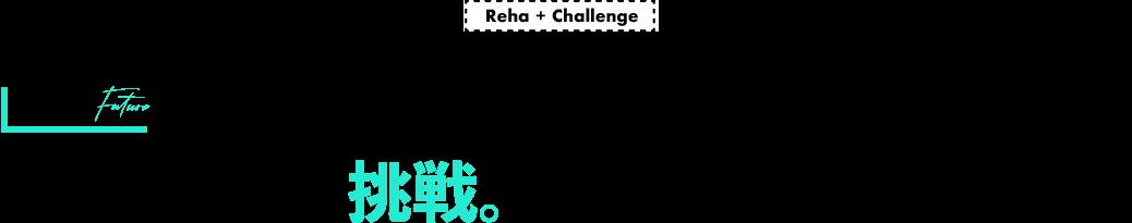 リハビリと、挑戦