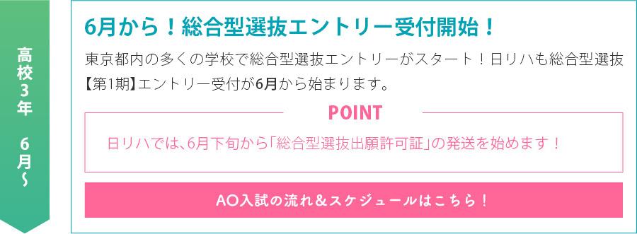 6/1から!AO入試エントリー受付開始!